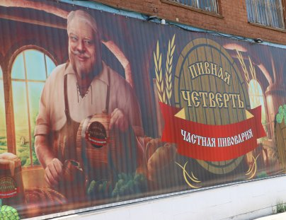 Private brewery in Inozemtsevo